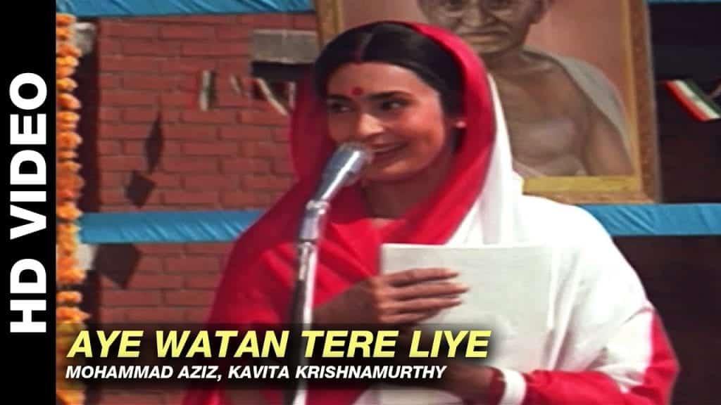 Aye Watan Tere Liye Lyrics In Hindi - Kavita Krishnamurthy