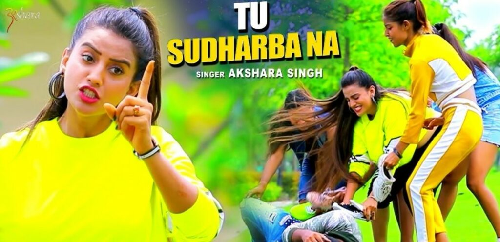 Tu Sudharaba Na Lyrics In Hindi