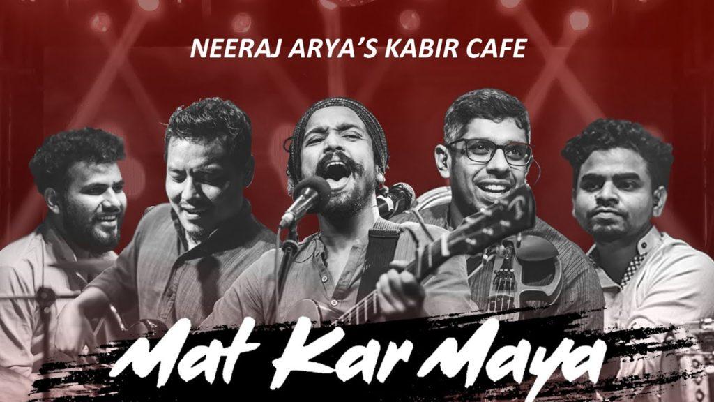 Mat Kar Maya Ko Ahankar Lyrics in Hindi