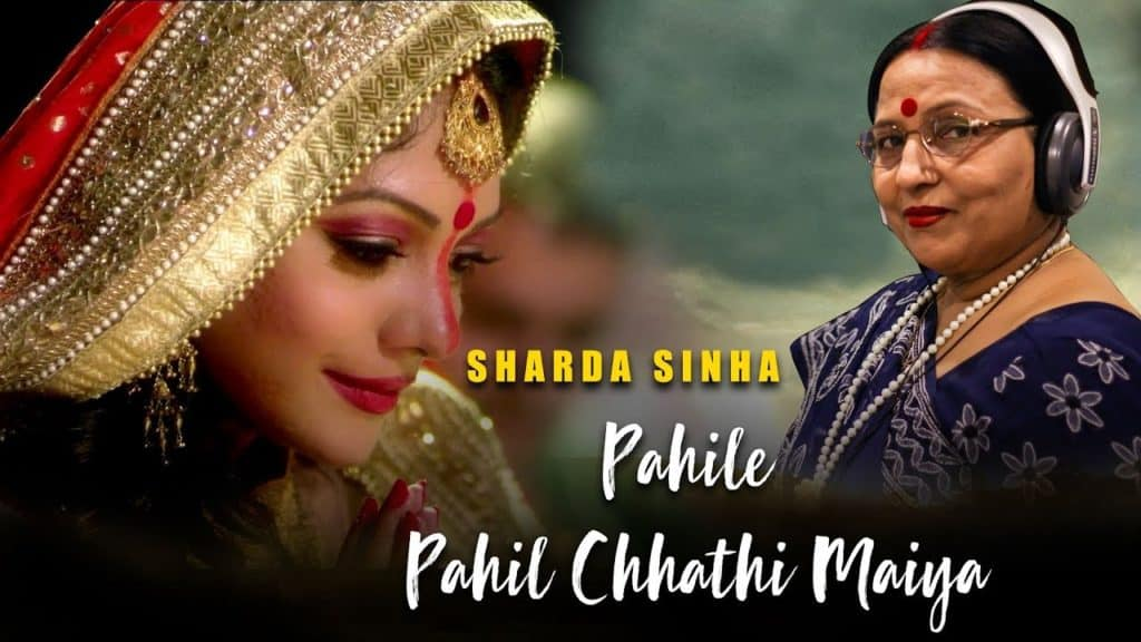 Pahile Pahil Chhath Song Lyrics In Hindi