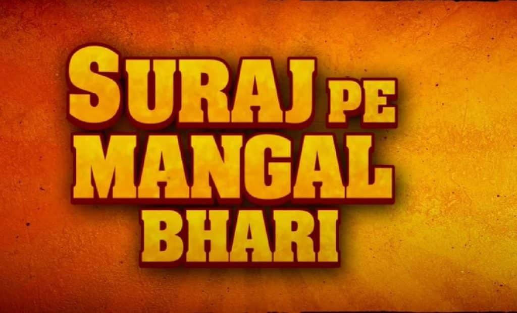 Suraj Pe Mangal Bhari Lyrics in Hindi