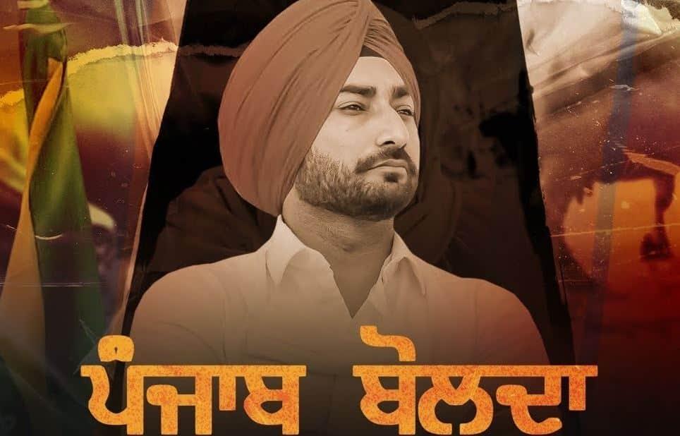 Punjab Bolda Lyrics In Hindi