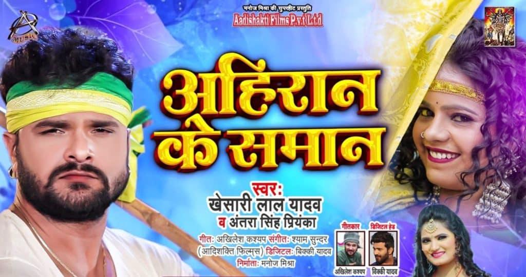 Ahiran Ke Saman Lyrics In Hindi