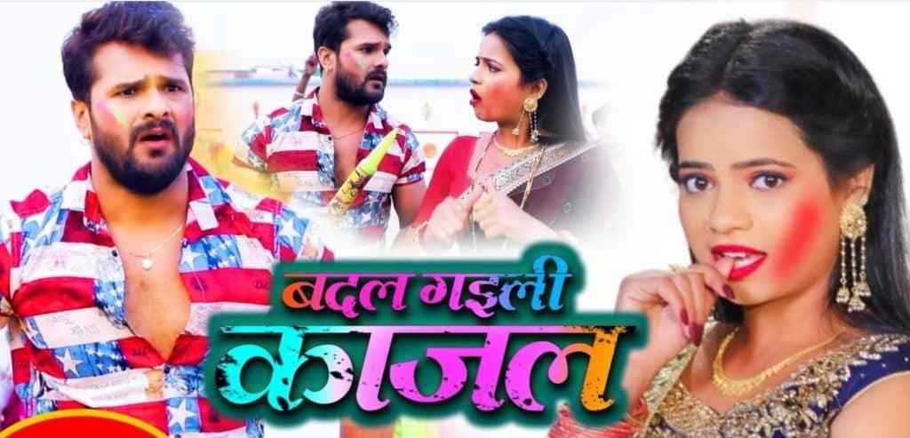 Badal Gayili Kajal Lyrics In Hindi