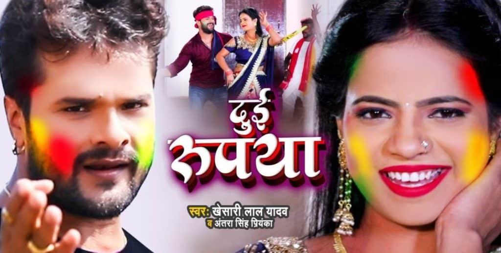 Dui Rupaiya Lyrics In Hindi