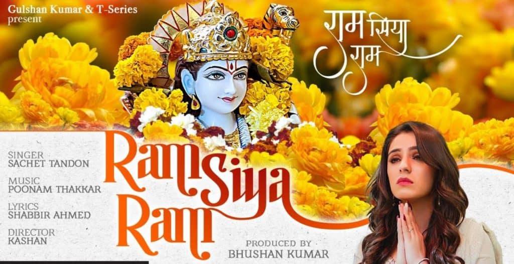 राम सिया राम Ram Siya Ram Lyrics In Hindi – Sachet Tandon
