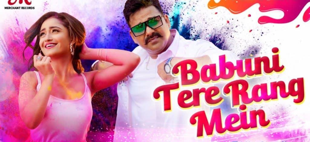 Babuni Tere Rang Mein Lyrics In Hindi – Pawan Singh, Tridha Chaudhury