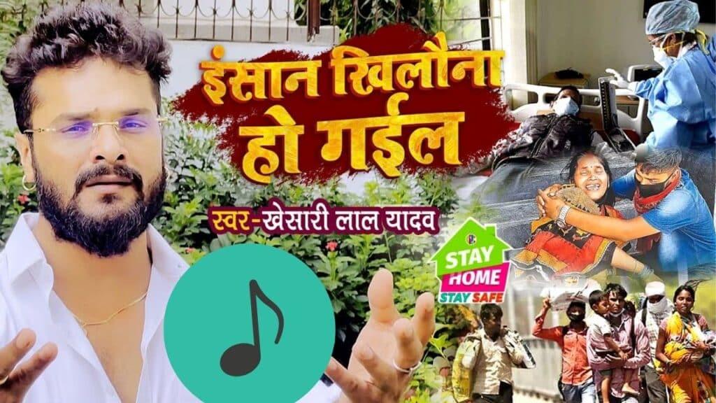 Insan Khilona Ho Gail Lyrics In Hindi - Khesari Lal Yadav