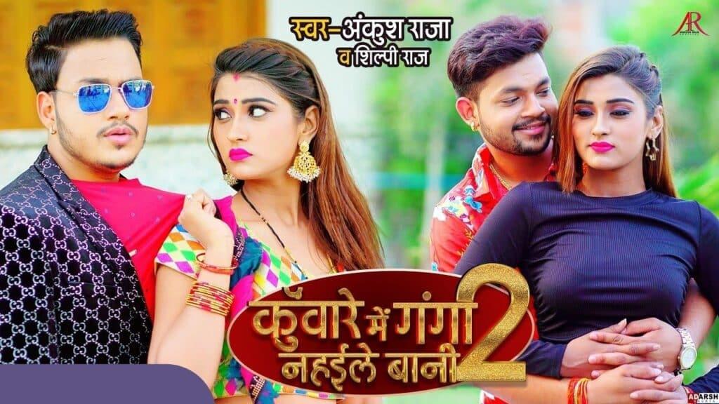 Kuware Me Ganga Nahaile Bani 2 Lyrics In Hindi - Ankush Raja, Shilpi Raj