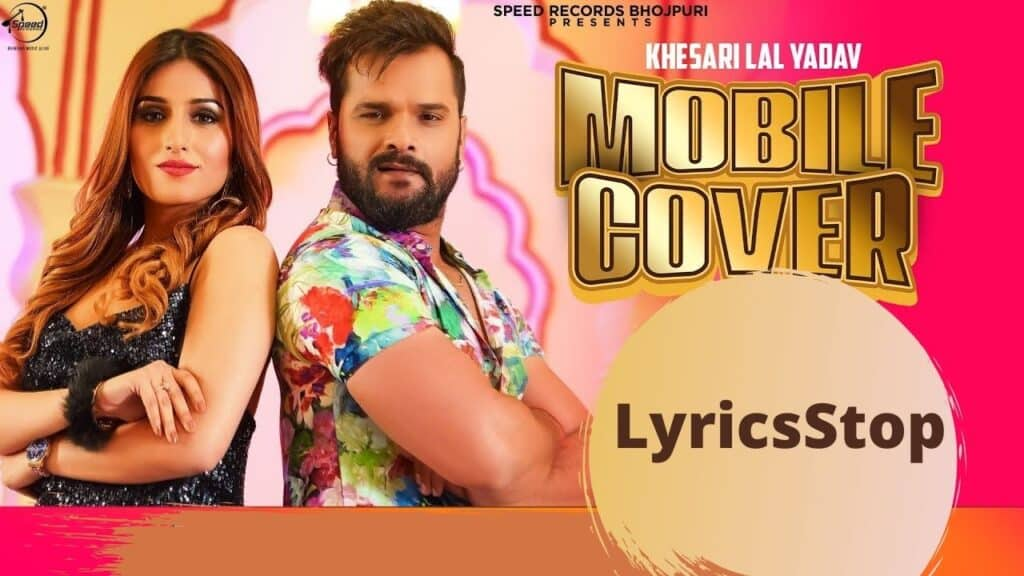Mobile Cover Lyrics In Hindi - Khesari Lal Yadav, Shilpi Raj