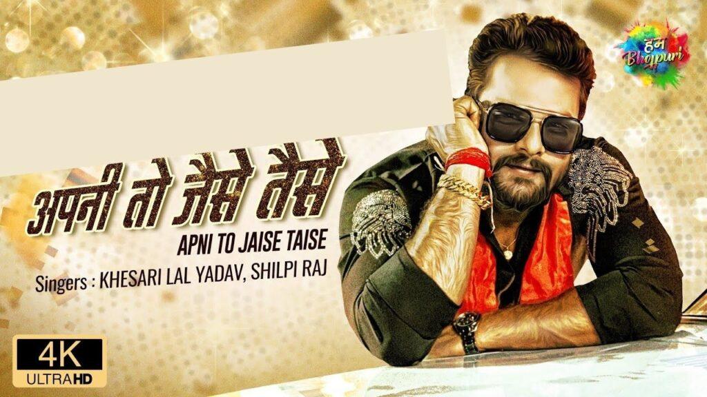 Apni To Jaise Taise Lyrics - Khesari Lal Yadav & Shilpi Raj