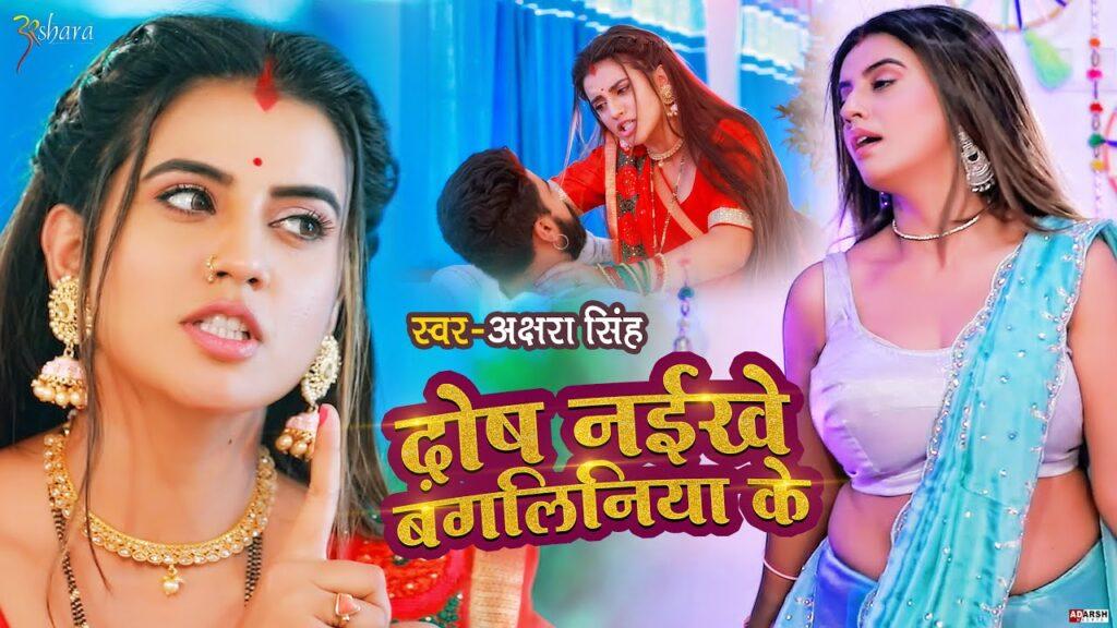 Dosh Naikhe Bangliniya Ke Lyrics - Akshara Singh