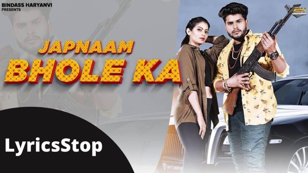 Jap Naam Bhole Ka Lyrics - Masoom Sharma, Manisha Sharma