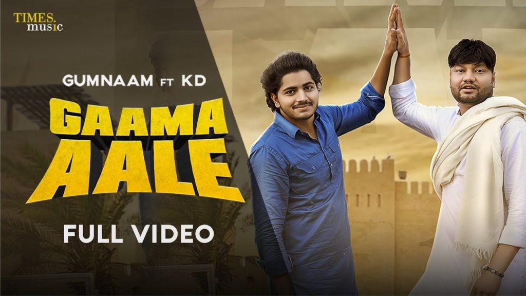 Gaama Aale Lyrics - Gumnaam, KD-Desi Rock