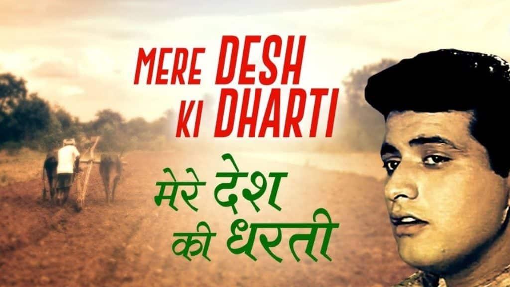 Mere Desh Ki Dharti Lyrics - Mahendra Kapoor